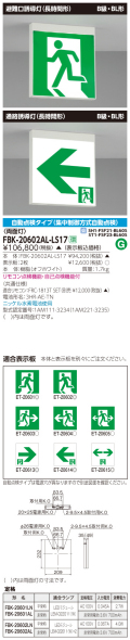 東芝 toshiba  FBK-20602AL-LS17