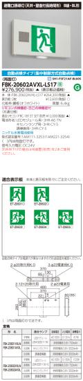 東芝 toshiba  FBK-20602AVXL-LS17