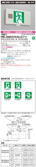 東芝 toshiba  FBK-20602VXLN-LS17