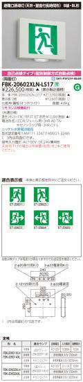 東芝 toshiba  FBK-20602XLN-LS17