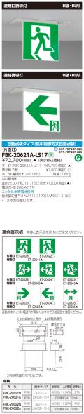東芝 toshiba  FBK-20621A-LS17