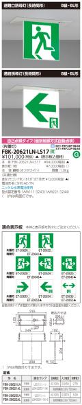 東芝 toshiba  FBK-20621LN-LS17
