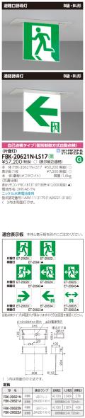 東芝 toshiba  FBK-20621N-LS17
