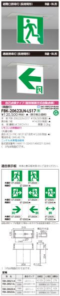 東芝 toshiba  FBK-20622LN-LS17