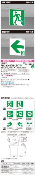 東芝 toshiba  FBK-20622N-LS17