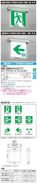 東芝 toshiba  FBK-20651A-LS17