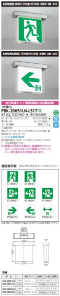 東芝 toshiba  FBK-20651LN-LS17