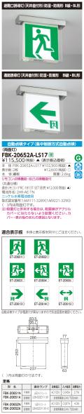 東芝 toshiba  FBK-20652A-LS17