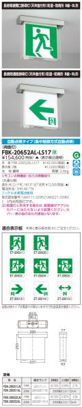 東芝 toshiba  FBK-20652AL-LS17