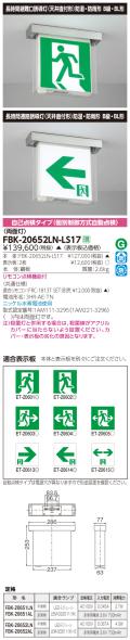 東芝 toshiba  FBK-20652LN-LS17