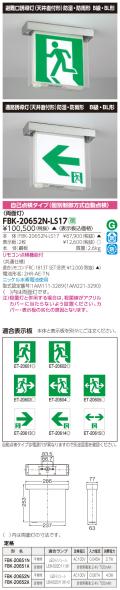 東芝 toshiba  FBK-20652N-LS17