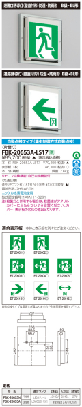 東芝 toshiba  FBK-20653A-LS17