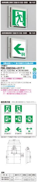 東芝 toshiba  FBK-20653AL-LS17