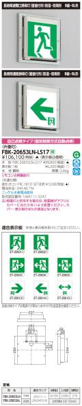 東芝 toshiba  FBK-20653LN-LS17