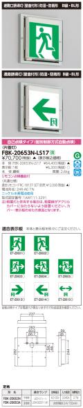 東芝 toshiba  FBK-20653N-LS17