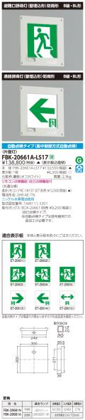 東芝 toshiba  FBK-20661A-LS17