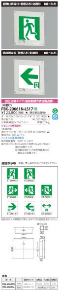 東芝 toshiba  FBK-20661N-LS17