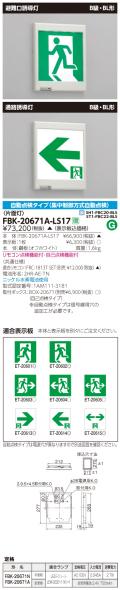 東芝 toshiba  FBK-20671A-LS17