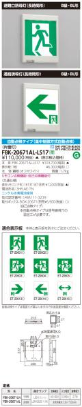 東芝 toshiba  FBK-20671AL-LS17