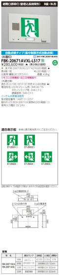 東芝 toshiba  FBK-20671AVXL-LS17