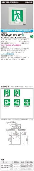 東芝 toshiba  FBK-20671AX-LS17