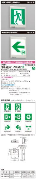 東芝 toshiba  FBK-20671LN-LS17