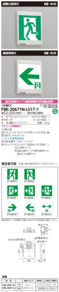 東芝 toshiba  FBK-20671N-LS17