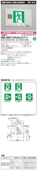 東芝 toshiba  FBK-20671VXLN-LS17