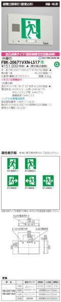東芝 toshiba  FBK-20671VXN-LS17