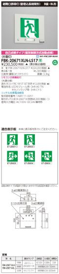 東芝 toshiba  FBK-20671XLN-LS17