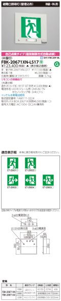 東芝 toshiba  FBK-20671XN-LS17