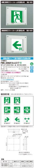 東芝 toshiba  FBK-20681A-LS17