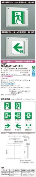 東芝 toshiba  FBK-20681N-LS17