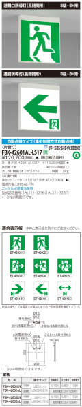 東芝 toshiba  FBK-42601AL-LS17