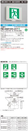 東芝 toshiba  FBK-42601AXL-LS17