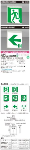 東芝 toshiba  FBK-42601LN-LS17