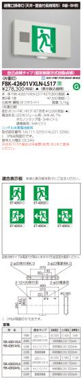東芝 toshiba  FBK-42601VXLN-LS17