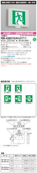 東芝 toshiba  FBK-42601XLN-LS17