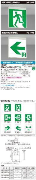 東芝 toshiba  FBK-42602AL-LS17