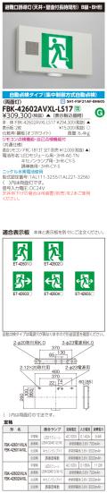 東芝 toshiba  FBK-42602AVXL-LS17