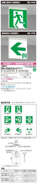 東芝 toshiba  FBK-42602LN-LS17
