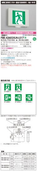 東芝 toshiba  FBK-42602XLN-LS17