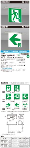 東芝 toshiba  FBK-42621A-LS17