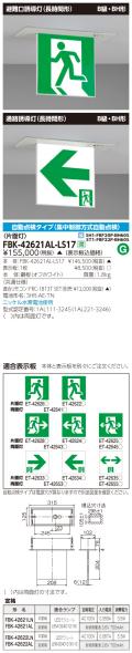東芝 toshiba  FBK-42621AL-LS17