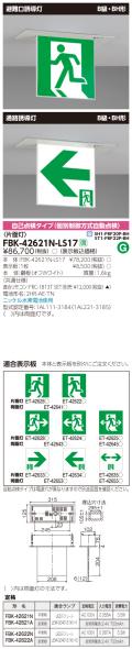 東芝 toshiba  FBK-42621N-LS17