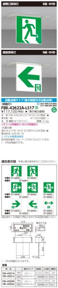 東芝 toshiba  FBK-42622A-LS17