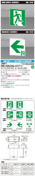 東芝 toshiba  FBK-42622AL-LS17