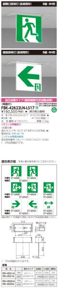 東芝 toshiba  FBK-42622LN-LS17