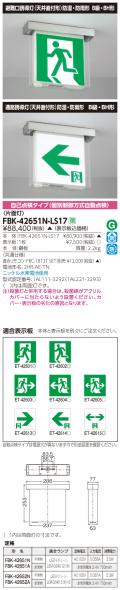 東芝 toshiba  FBK-42651N-LS17