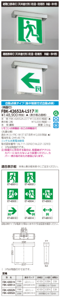 東芝 toshiba  FBK-42652A-LS17